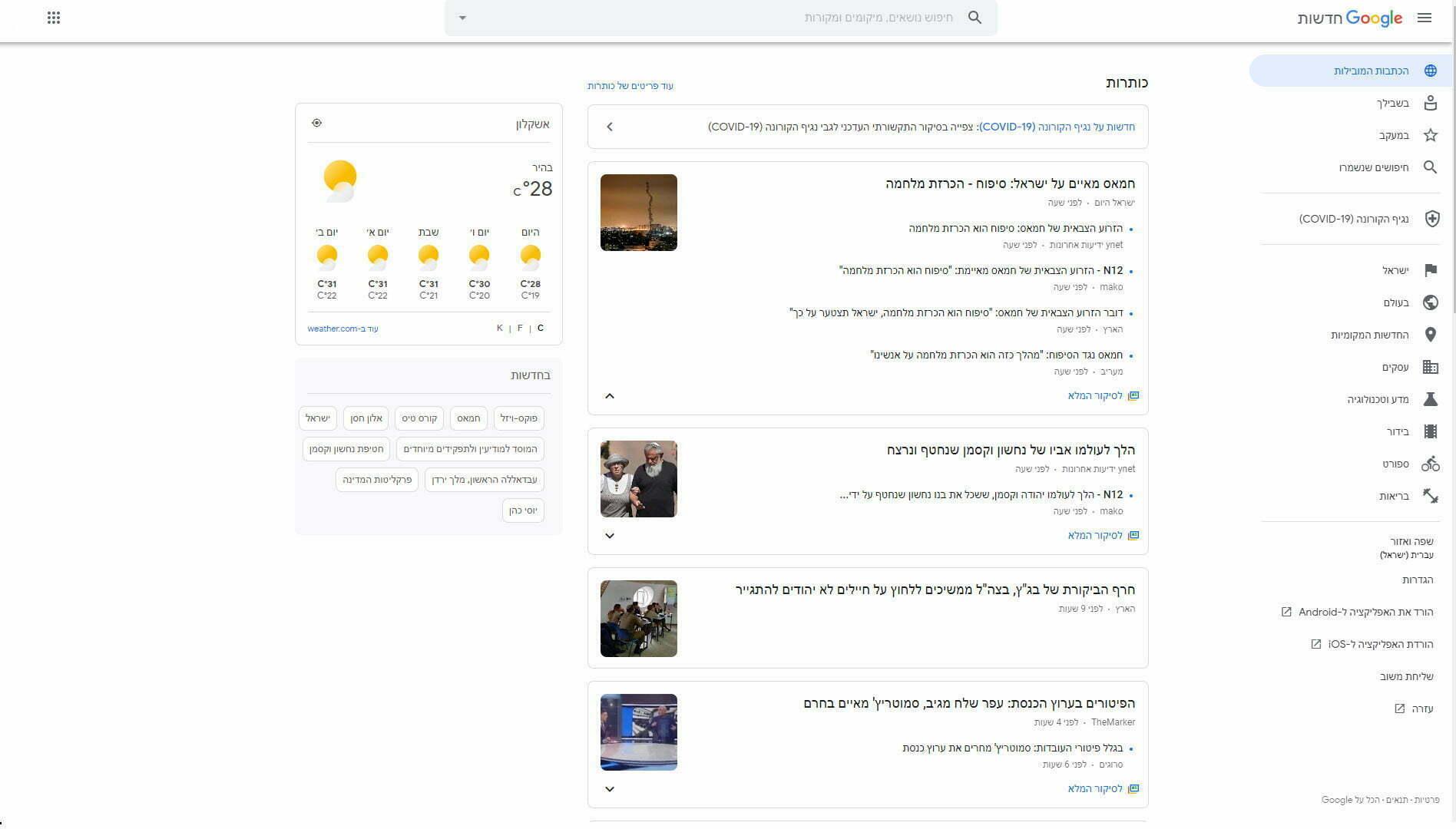 גוגל חדשות - עכשיו בטכנולוגיה