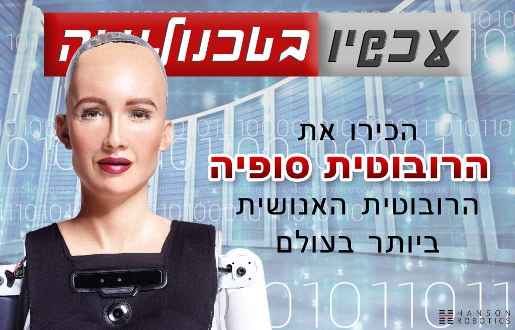 הרובוטית סופיה (גרפיקה: עכשיו בטכנולוגיה)