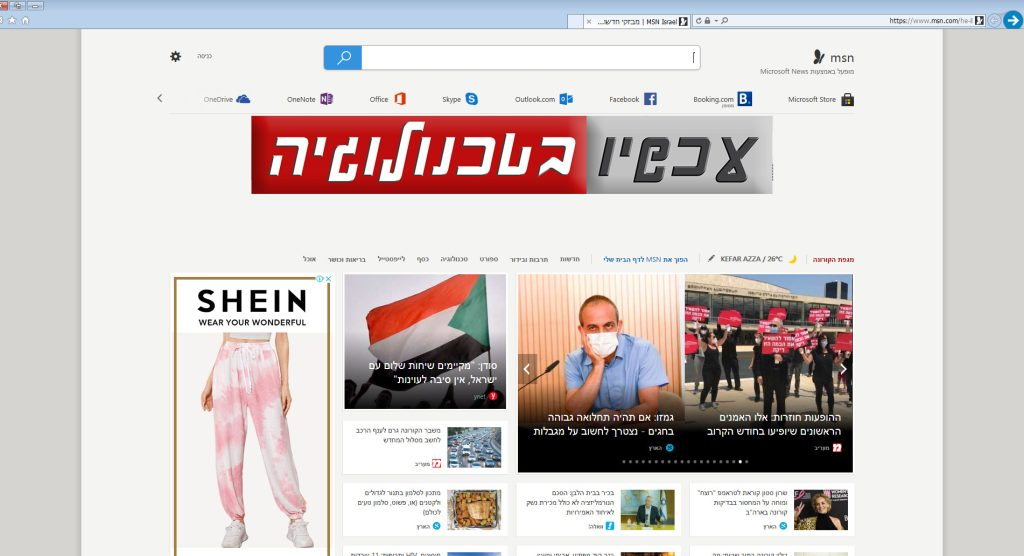 אינטרנט אקספלורר. צילומסך: עכשיו בטכנולוגיה