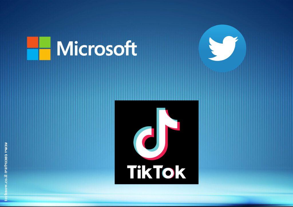 טוויטר מיקרוסופט טיקטוק. עיצוב גרפי: עכשיו בטכנולוגיה