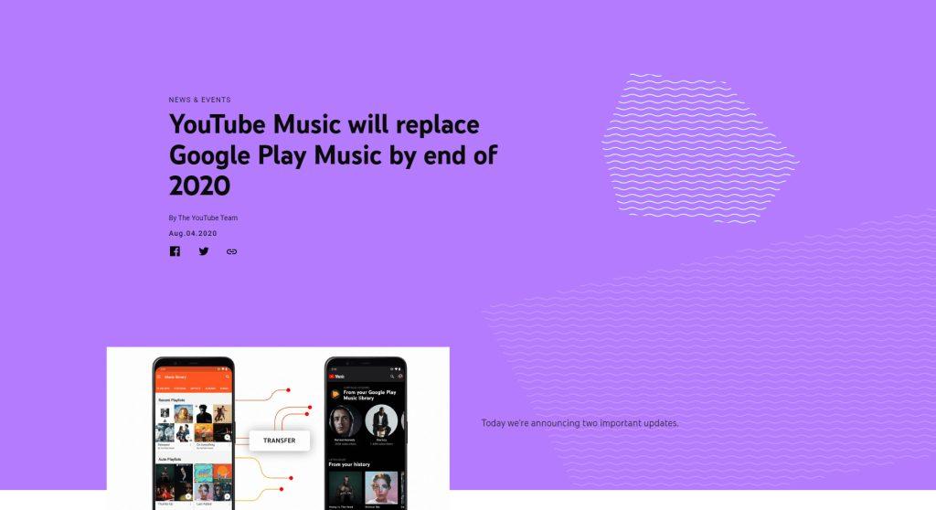הסוף של גוגל פליי מיוזיק (צילומסך: עכשיו בטכנולוגיה)