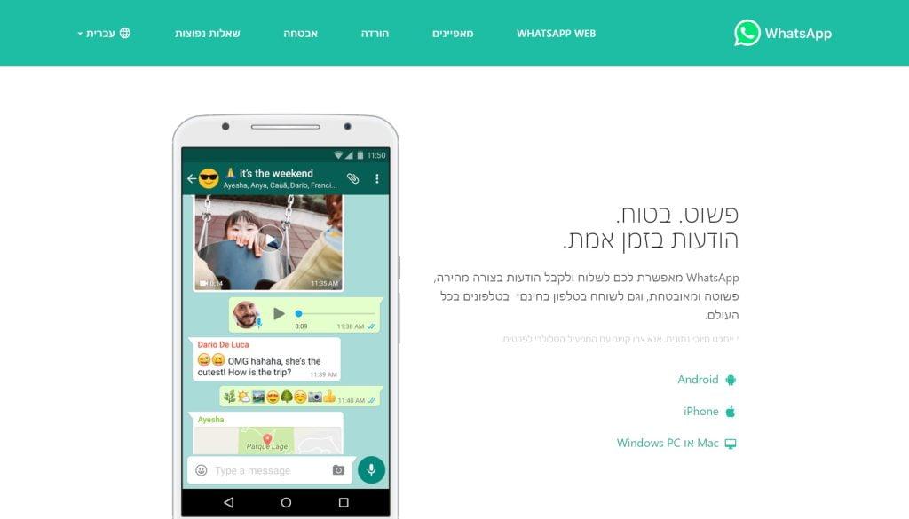 אתר האינטרנט של WhatsApp (צילומסך: עכשיו בטכנולוגיה)