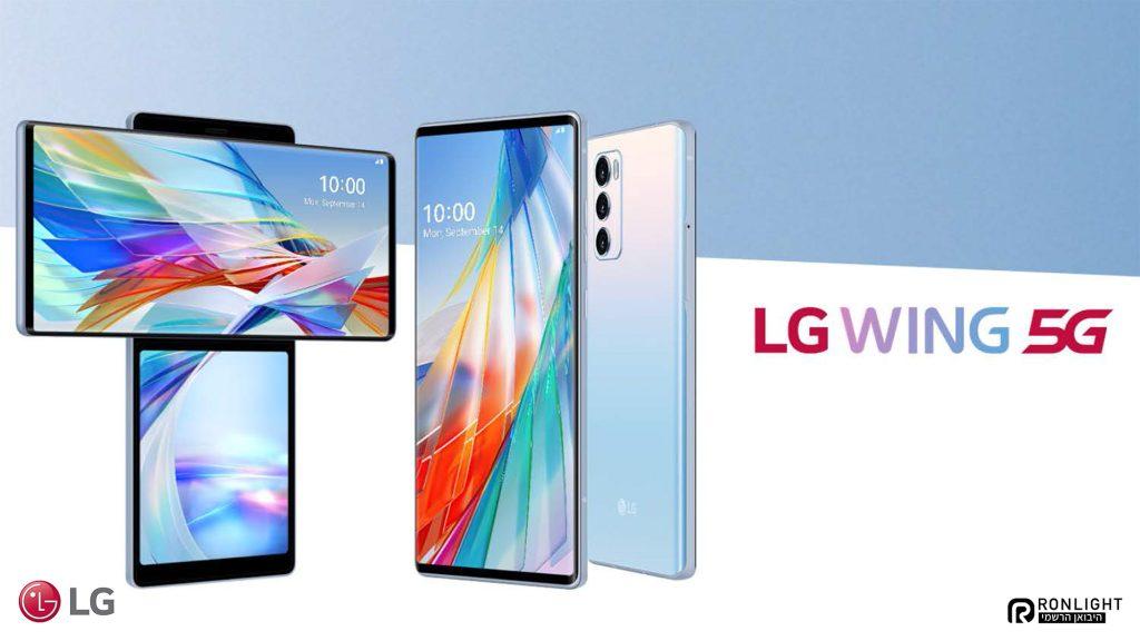 LG WING 5G עם המסך המסתובב הגיע לישראל